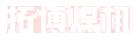 长沙市拓博焊接技术有限公司