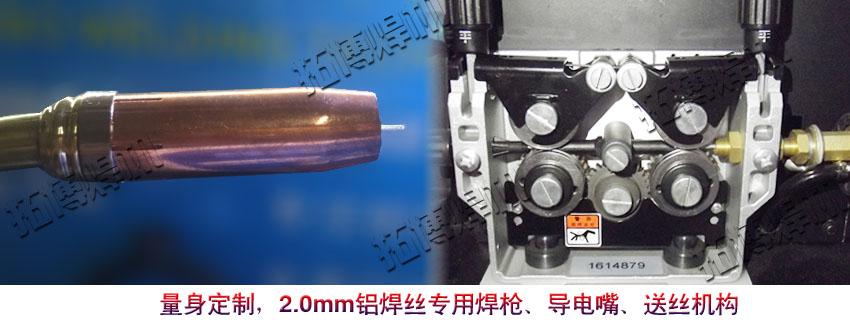 2.0mm铝焊丝专用铝焊机