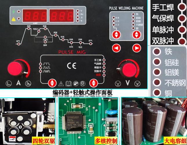 手提式多功能铝焊机操作面板